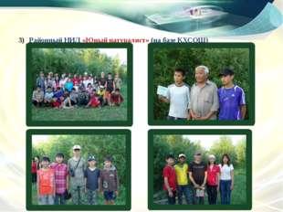 Районный НИЛ «Юный натуралист» (на базе КХСОШ)
