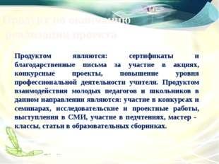 Продуктом являются: сертификаты и благодарственные письма за участие в акция