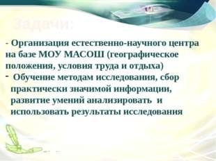 - Организация естественно-научного центра на базе МОУ МАСОШ (географическое п