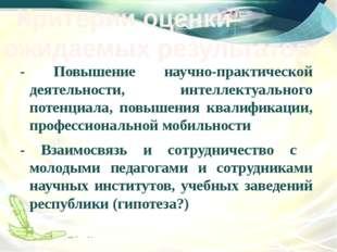 - Повышение научно-практической деятельности, интеллектуального потенциала, п