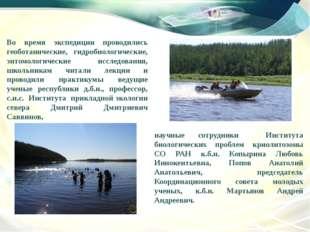 Во время экспедиции проводились геоботанические, гидробиологические, энтомоло