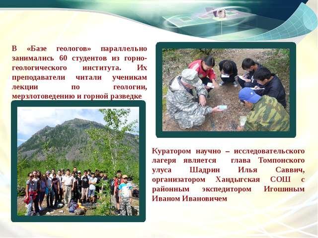 В «Базе геологов» параллельно занимались 60 студентов из горно-геологического...