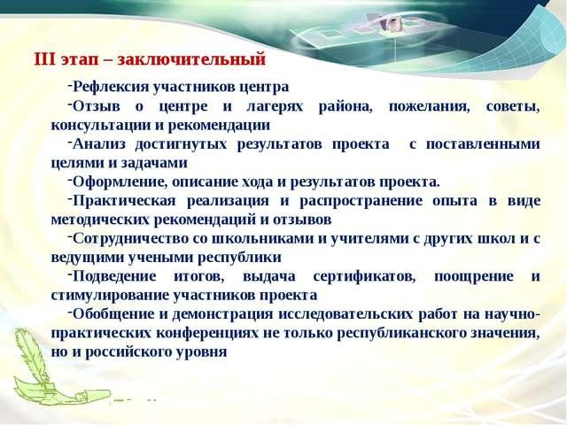 III этап – заключительный Рефлексия участников центра Отзыв о центре и лагеря...