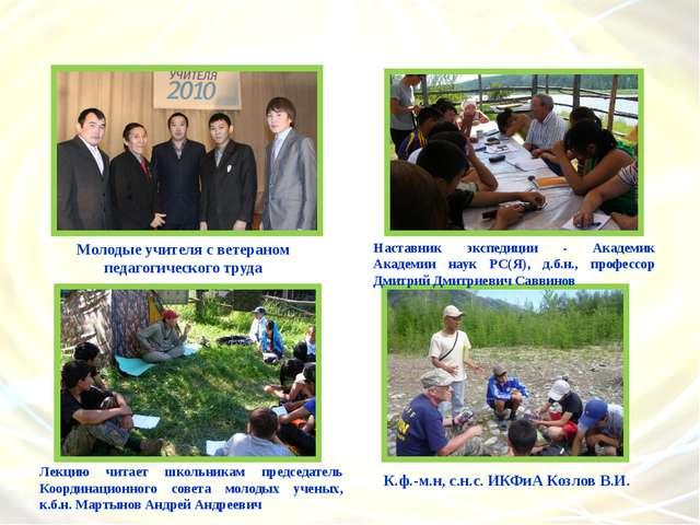 Молодые учителя с ветераном педагогического труда Наставник экспедиции - Акад...
