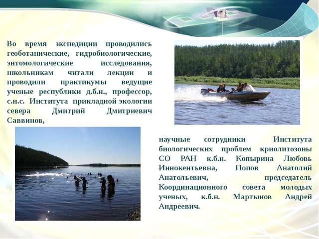 Во время экспедиции проводились геоботанические, гидробиологические, энтомоло...