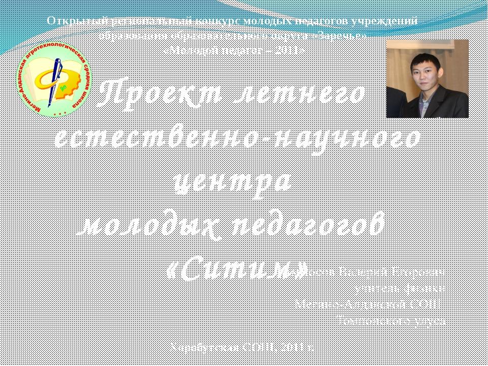 Проект летнего естественно-научного центра молодых педагогов «Ситим» Хоробутс...
