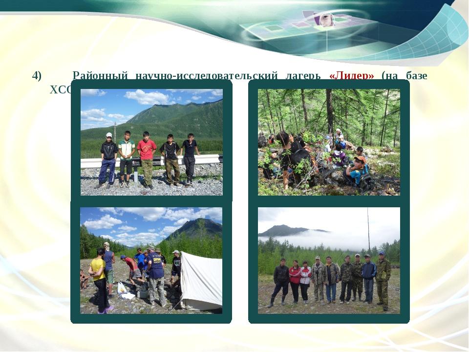 4)Районный научно-исследовательский лагерь «Лидер» (на базе ХСОШ)