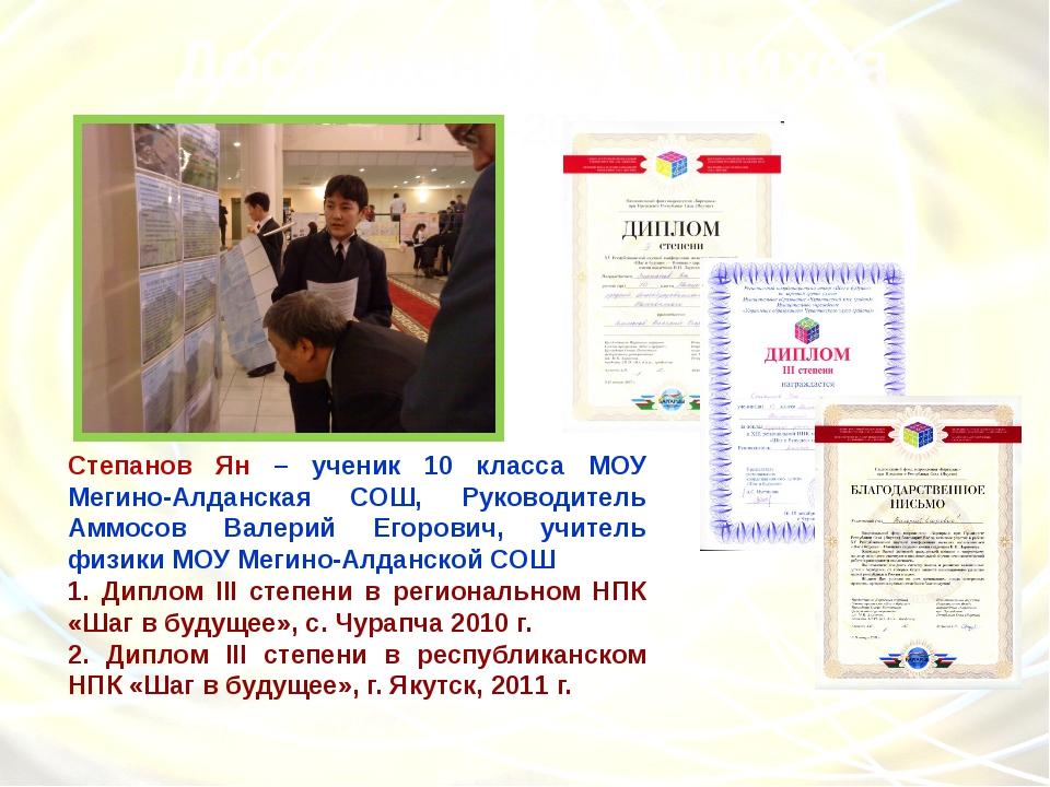 Достижения учащихся 2010-2011гг Степанов Ян – ученик 10 класса МОУ Мегино-Алд...
