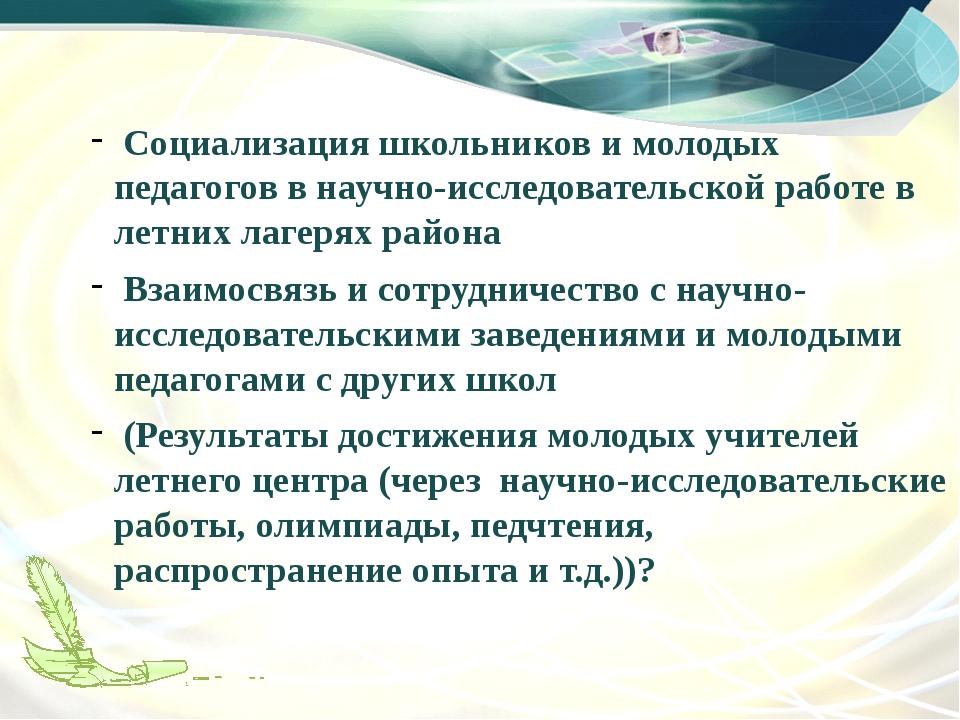 Социализация школьников и молодых педагогов в научно-исследовательской работ...