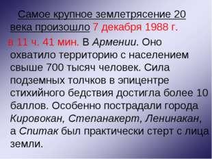 Самое крупное землетрясение 20 века произошло 7 декабря 1988 г. в 11 ч. 41 м