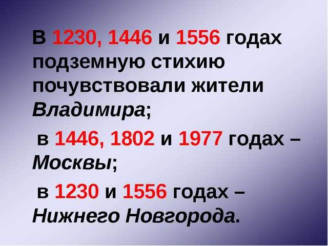 В 1230, 1446 и 1556 годах подземную стихию почувствовали жители Владимира; в...