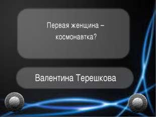 Первая женщина – космонавтка? Валентина Терешкова