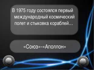 В 1975 году состоялся первый международный космический полет и стыковка кораб