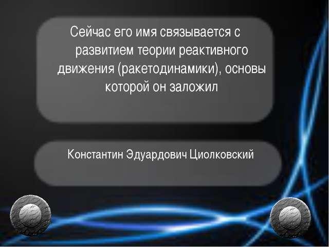 Сейчас его имя связывается с развитием теории реактивного движения (ракетодин...