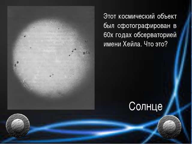 Этот космический объект был сфотографирован в 60х годах обсерваторией имени...