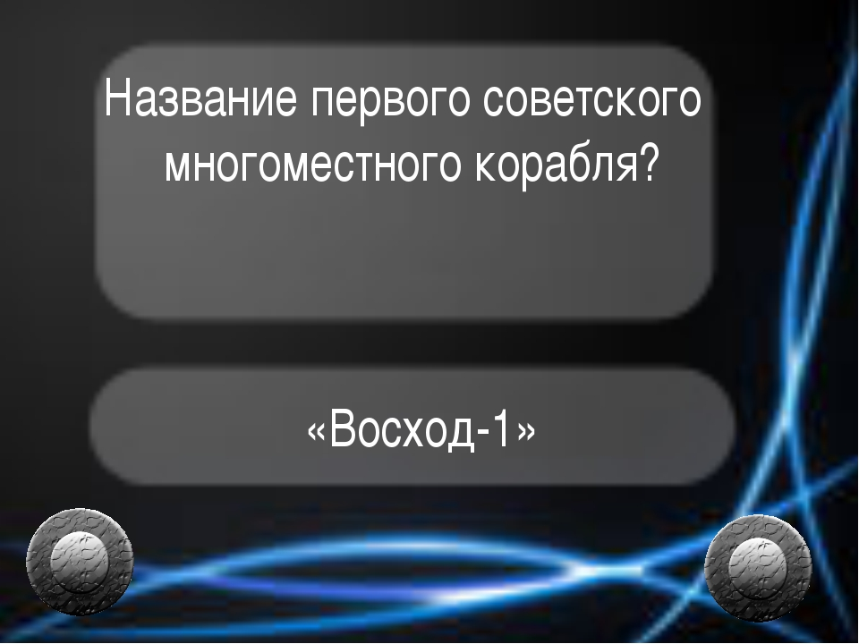 Название первого советского многоместного корабля? «Восход-1»