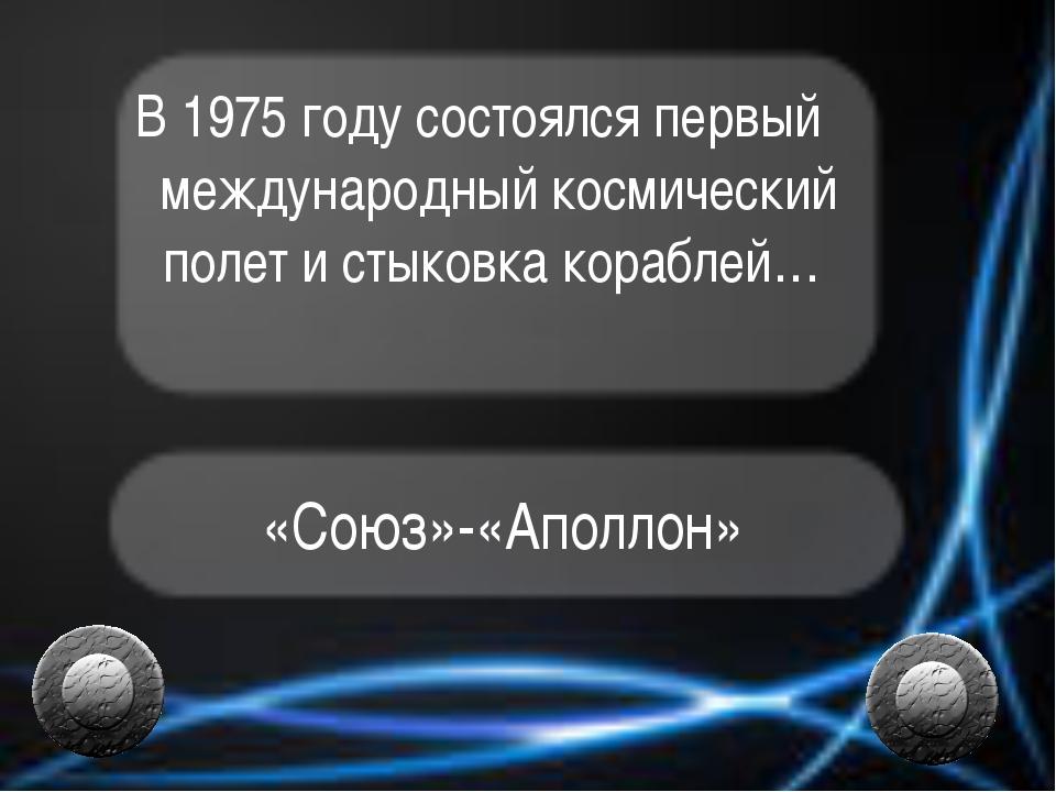 В 1975 году состоялся первый международный космический полет и стыковка кораб...