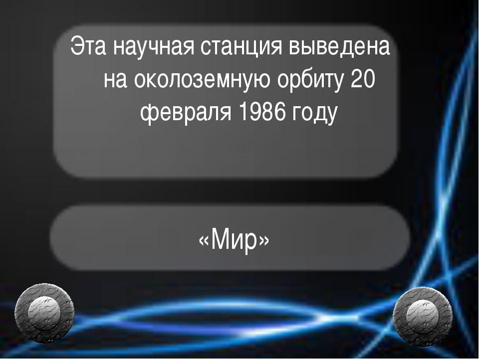 Эта научная станция выведена на околоземную орбиту 20 февраля 1986 году «Мир»