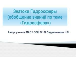 Знатоки Гидросферы (обобщение знаний по теме «Гидросфера») Автор: учитель МАО