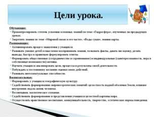 Обучающие: Проконтролировать степень усвоения основных знаний по теме «Гидрос