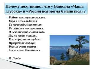 Байкал как зеркало лежит. Гора в него глядится. То туча воды затемнит, То сол