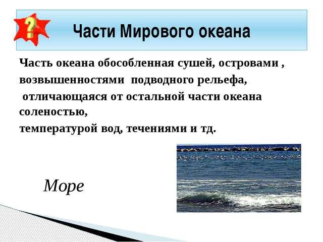 Часть океана обособленная сушей, островами , возвышенностями подводного релье...