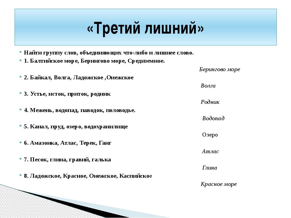 Найти группу слов, объединяющих что-либо и лишнее слово. 1. Балтийское море,...