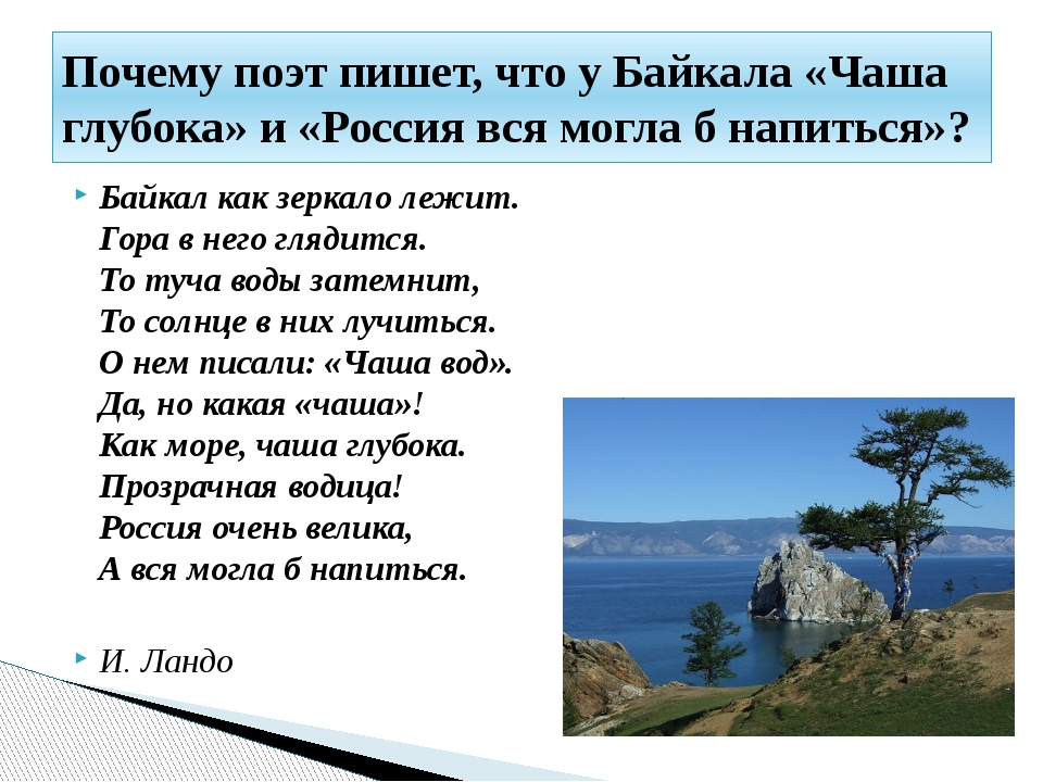Байкал как зеркало лежит. Гора в него глядится. То туча воды затемнит, То сол...