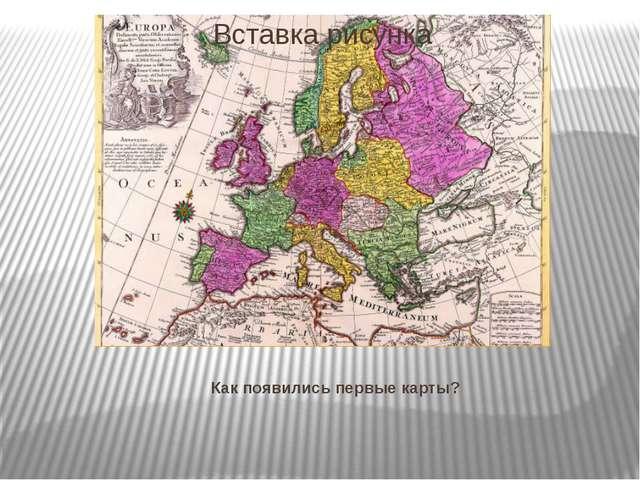 Как появились первые карты?
