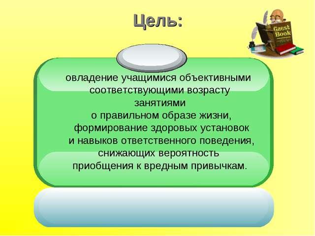 Цель: овладение учащимися объективными соответствующими возрасту занятиями о...