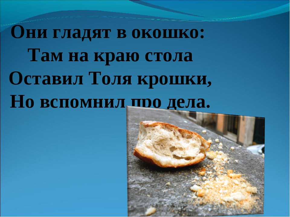 Они гладят в окошко: Там на краю стола Оставил Толя крошки, Но вспомнил про...