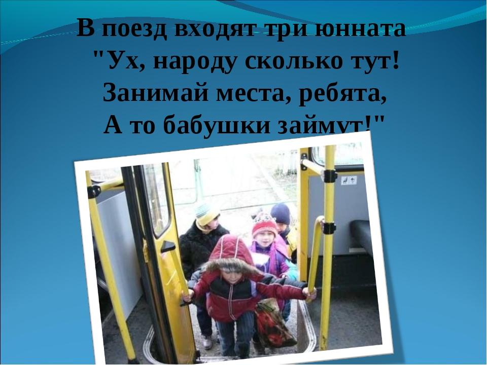 """В поезд входят три юнната """"Ух, народу сколько тут! Занимай места, ребята, А т..."""