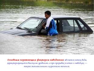 Основным поражающим фактором наводнения является поток воды, характеризующийс
