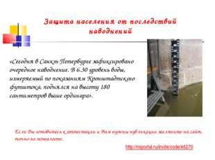 «Сегодня в Санкт-Петербурге зафиксировано очередное наводнение. В 6.30 уровен