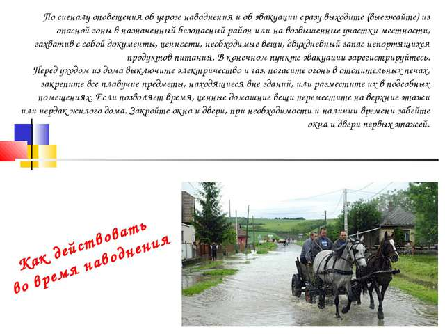По сигналу оповещения об угрозе наводнения и об эвакуации сразу выходите (вые...