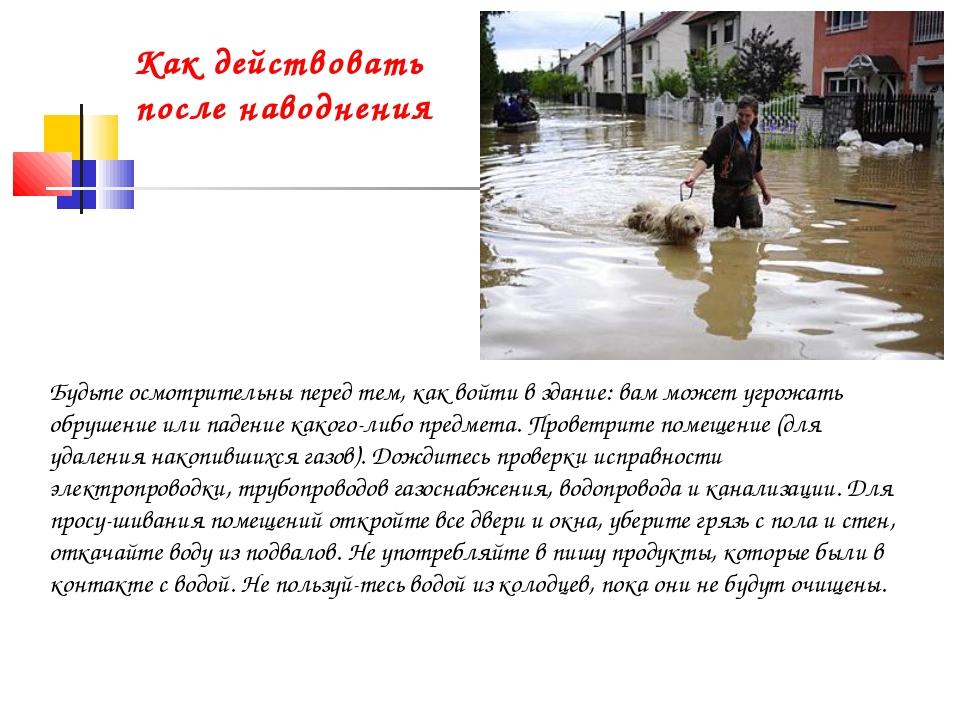 Как действовать после наводнения Будьте осмотрительны перед тем, как войти в...