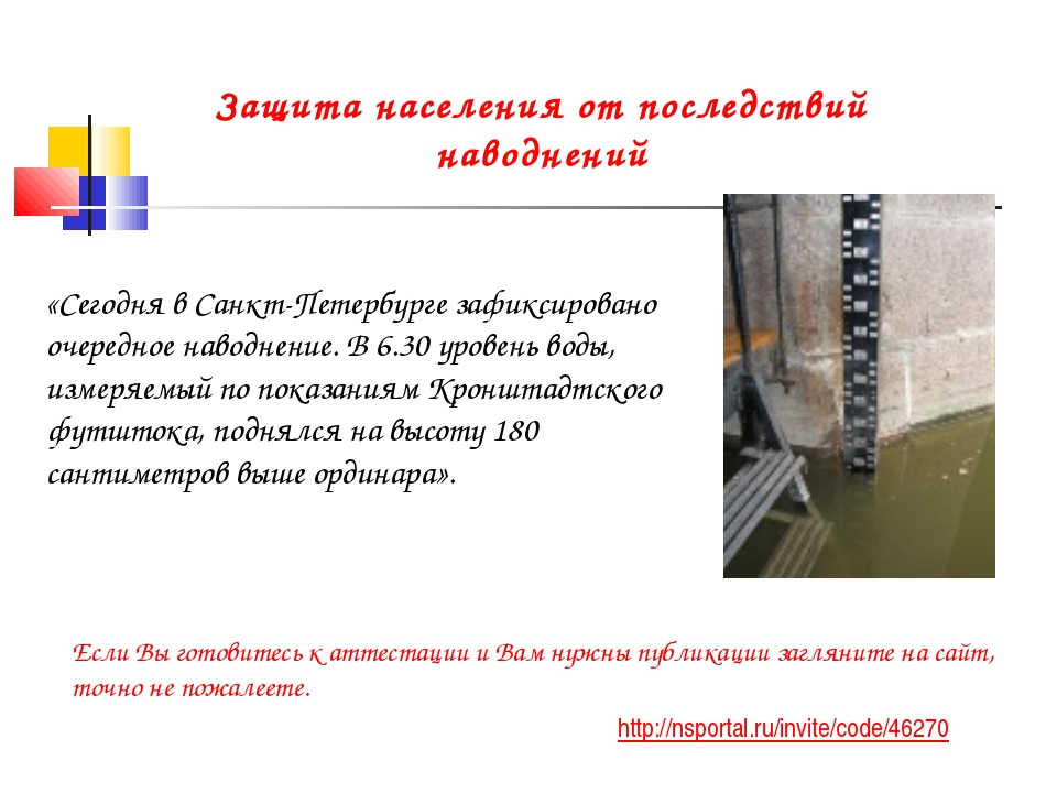 «Сегодня в Санкт-Петербурге зафиксировано очередное наводнение. В 6.30 уровен...