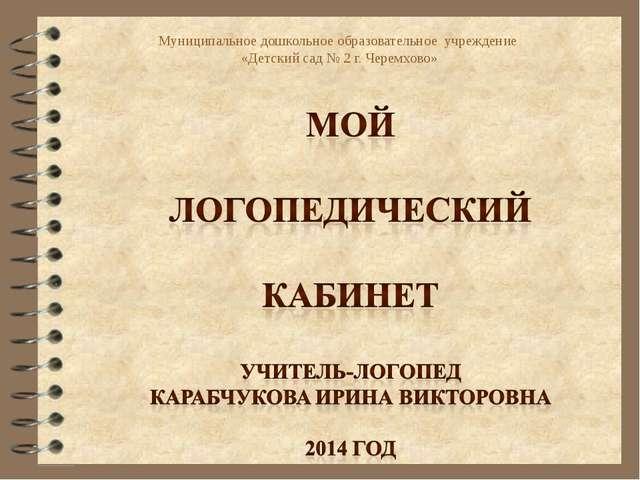 Муниципальное дошкольное образовательное учреждение «Детский сад № 2 г. Черем...