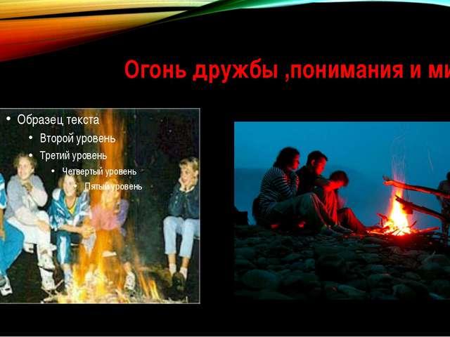 Огонь дружбы ,понимания и мира!