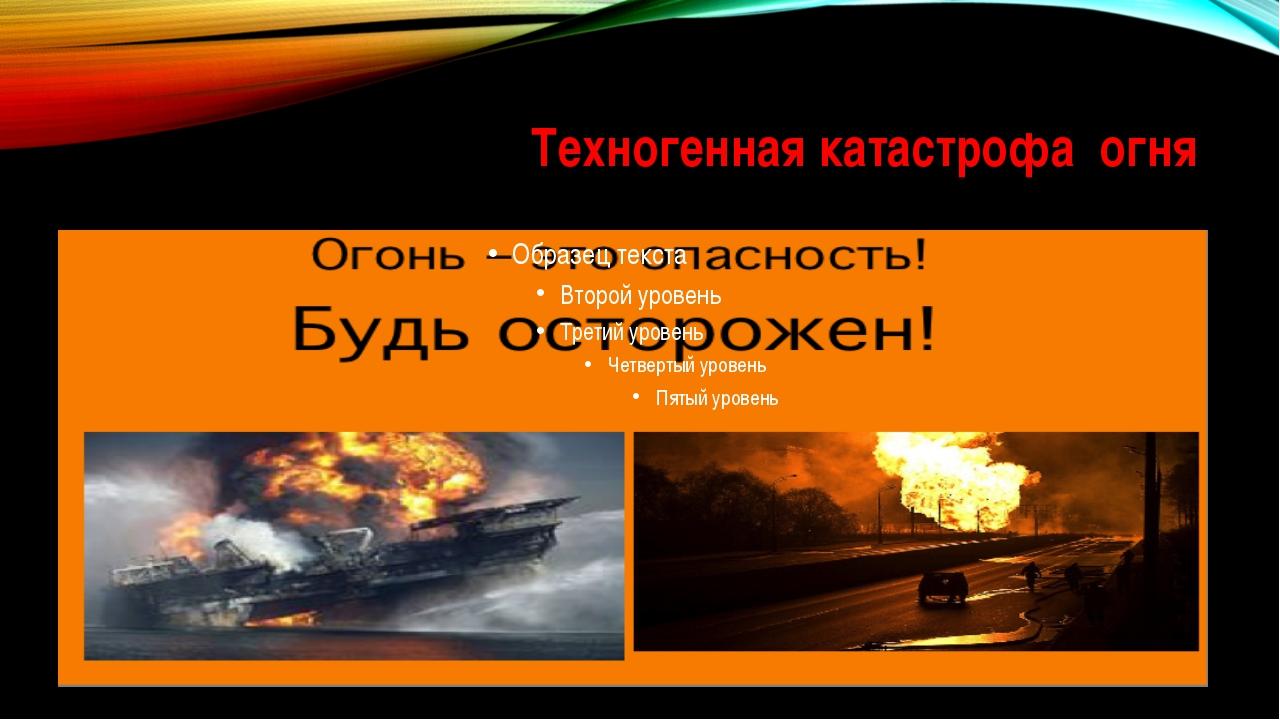 Техногенная катастрофа огня