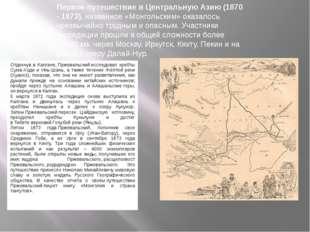 Первое путешествие в Центральную Азию (1870 - 1873), названное «Монгольским»