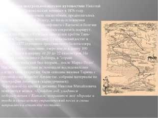 Своёвторое центральноазиатское путешествиеНиколай Михайлович Пржевальскийн