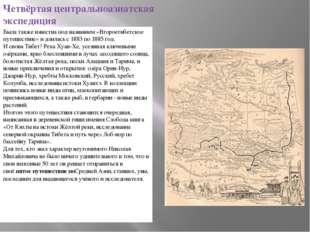 Четвёртая центральноазиатская экспедиция Была также известна под названием «