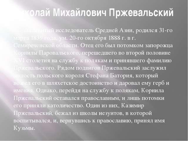 Николай Михайлович Пржевальский —знаменитый исследователь Средней Азии, род...