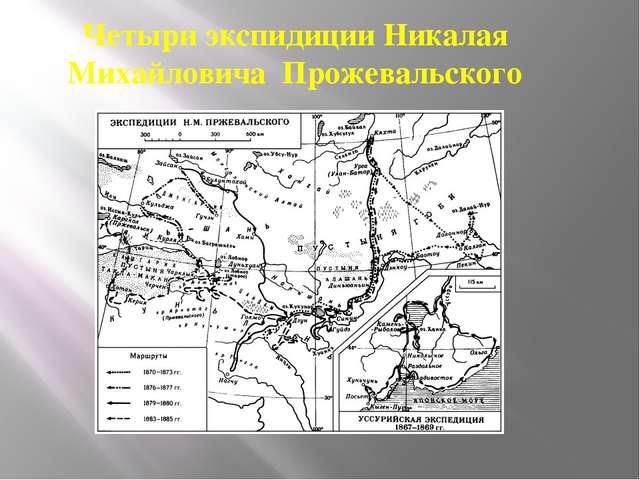 Четыри экспидиции Никалая Михайловича Прожевальского