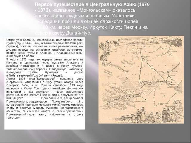 Первое путешествие в Центральную Азию (1870 - 1873), названное «Монгольским»...