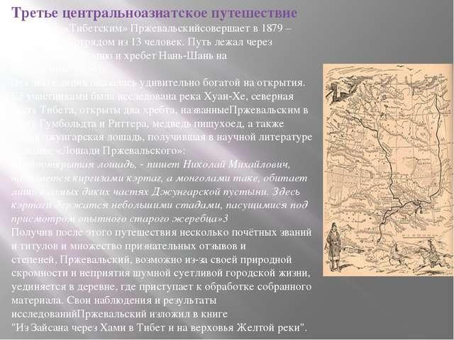 Третье центральноазиатское путешествие Названное«Тибетским»Пржевальскийсове...