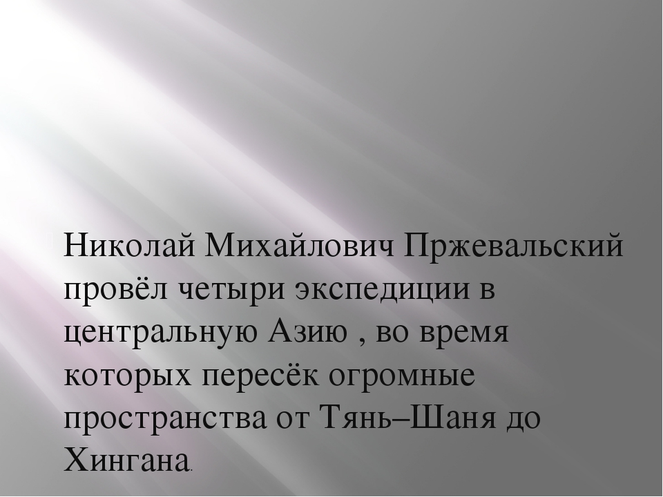Николай Михайлович Пржевальский провёл четыри экспедиции в центральную Азию...