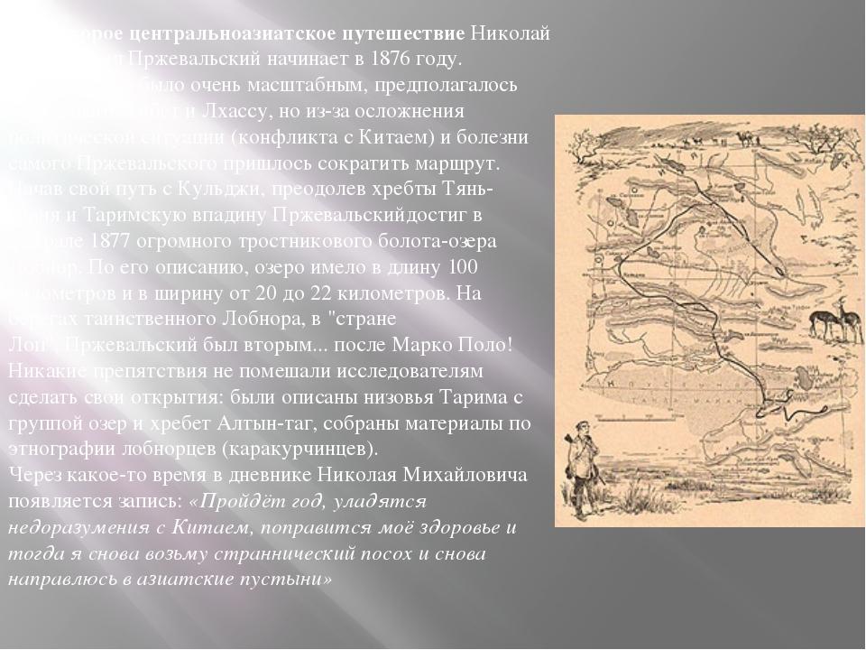 Своёвторое центральноазиатское путешествиеНиколай Михайлович Пржевальскийн...