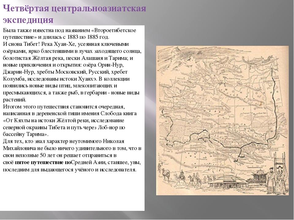 Четвёртая центральноазиатская экспедиция Была также известна под названием «...